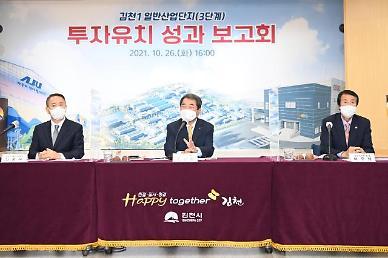 김천시, 투자유치 성과보고회 개최 3400여개의 신규 일자리 창출 기대