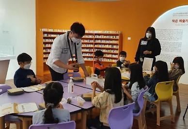 한국도자재단, '작은 예술가를 위한 집' 체험 교육 인기몰이