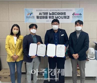 성남시청소년재단-동아방송예술대 뉴미디어콘텐츠학과 업무협약 맺어
