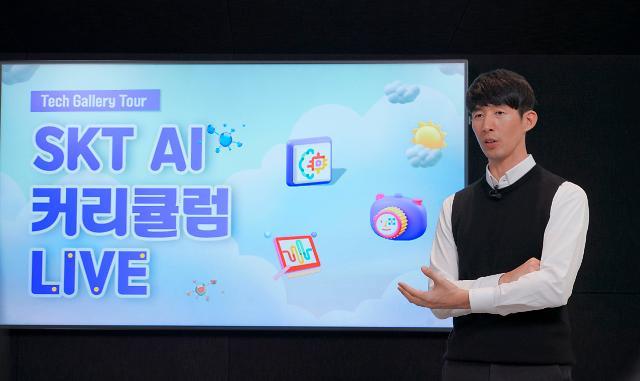 SKT, AI 인재 양성 '박차'...AI 커리큘럼 온라인 행사 개최