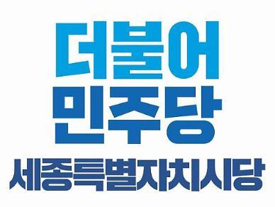 더불어민주당 세종시당, 내년 지방선거 앞두고 지방의원 평가위원회 구성