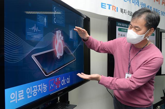 여러 병원 인공지능이 함께 환자 건강상태 분석...ETRI, 닥터 AI 개발