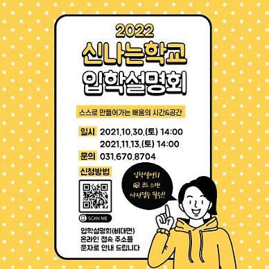 경기도교육청,  '신나는학교' 학생 모집 설명회 두차례 개최