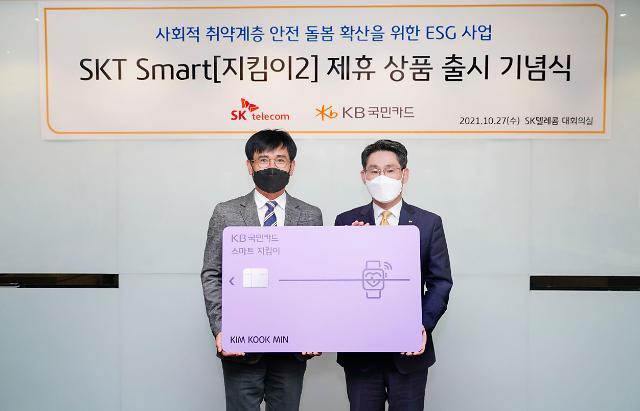 SKT, KB국민카드와 ESG 맞손…사회 취약계층 특화 상품 출시