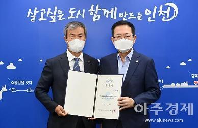 인천글로벌캠퍼스 유병윤 신임 대표이사 취임