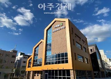 인천시교육청 가재울꿈어린이도서관 개관
