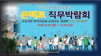 [부산-대학소식]부경대, 실시간 온라인 Untact 직무박람회