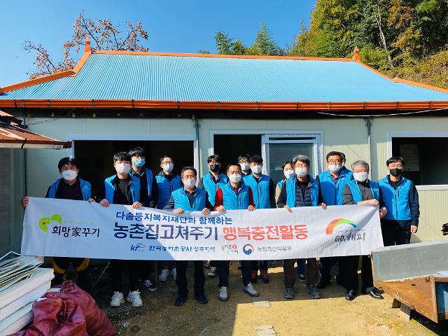 한국농어촌공사 상주지사 '농촌 집 고쳐주기' 사업 펼쳐