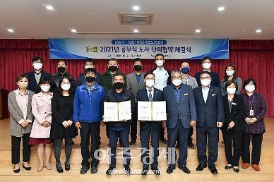 김포시, 금사모노조 공무직과  노사 단체협약 체결