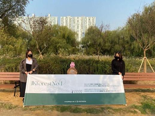 BTS柾国粉丝在首尔植树为偶像庆生
