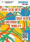 안산문화재단, 안산 9경 어디까지 가봤니? 온·오프라인 프로그램 사전예약