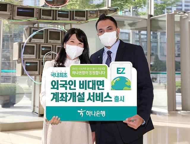 """하나은행 """"외국인 손님도 모바일로 계좌 개설 됩니다""""…금융권 첫 시행"""