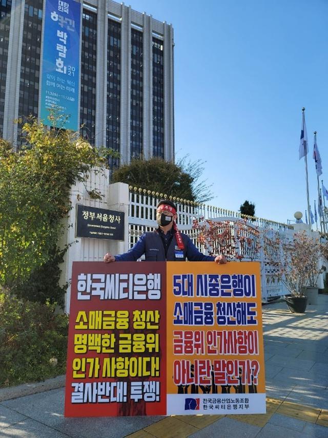 """씨티은행 노조 """"금융위, 은행 관리 권한 포기하나"""" 법적대응 예고"""