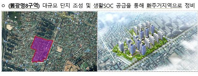 광명8구역, 성남 금광2동 등 도심 주택공급 후보지로 선정