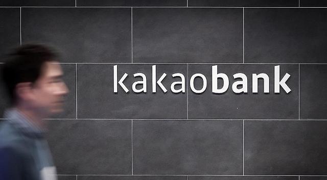 Kakao Bank下月起将开通国库资金经收支付服务