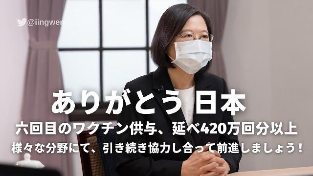 [NNA] 일본 제공 백신, 타이완에 도착… 6번째