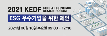 2021 KEDF KOREA ECONOMIC DESIGN FORUM ESG 우수기업을 위한 제언