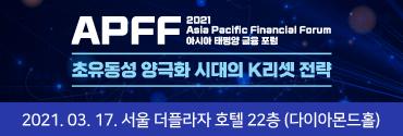 APFF2021