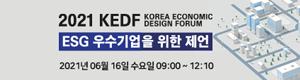 2021 KEDF