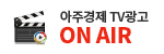 아주경제_TV광고