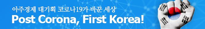 코로나19가 바꾼 세상 Post Corona, First Korea!