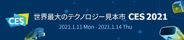 世界最大のテクノロジー見本市CES2021