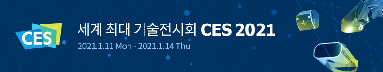 세계최대기술전시회 CES2021 2021.1.11Mon-2021.1.14Thu