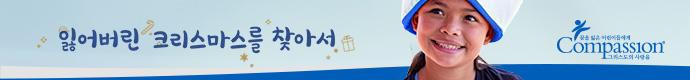 컴패션_미리메리크리스카스