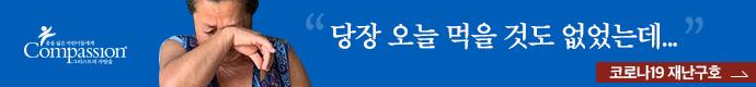 컴패션 [당장 오늘 먹을 것도 없었는데...], 코로나19재난구호