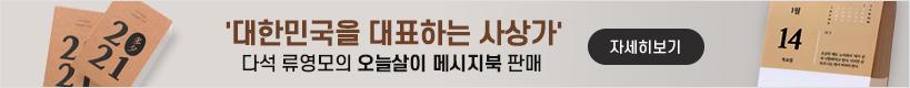 대한민국을 대표하는 사상가 다석 류영모의 오늘살이 메시지북 판매