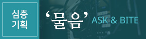 심층기획 '물음' ASK&BITE