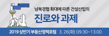 2019 APFF 아시아 태평양 금융포럼
