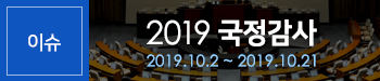 2019 국정감사 - 2019.10.2 ~ 2019.10.21