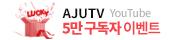아주TV 5만 구독자 이벤트