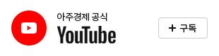 아주경제 공식 유튜브 구독