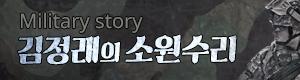 김정래의 소원수리