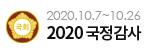 2020국정감사