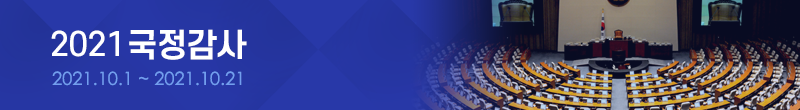 2021 국정감사 2020.10.01 ~ 2020.10.21