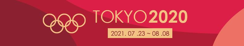 도쿄올림픽 2020