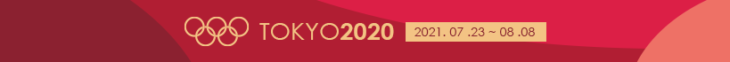 도쿄2020올림픽 2021년07월23일~2021년08월08일