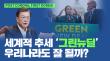 그린뉴딜(Green New Deal) 우리나라도 잘 될까? 세계적 추세인 그린뉴딜에 대한 모든 것 | 포코퍼코 3화