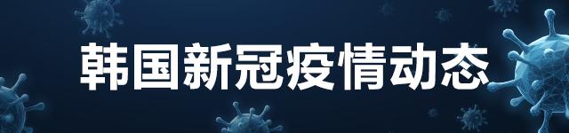 韩国新冠疫情