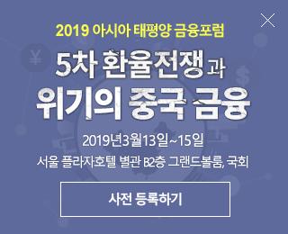 2019 아시아 태평양 금융포럼 - 5차 환율전쟁과 위기의 중국 금융 2019년 3월13일~15일