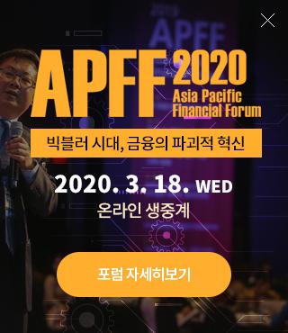 2020 APFF 아시아 태평양 금융포럼
