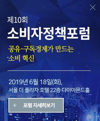 제 10회 소비자정책포럼 2019년 6월 18일(화) 서울 더 플라자호텔 22층 다이아몬드홀