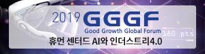 2019GGGF
