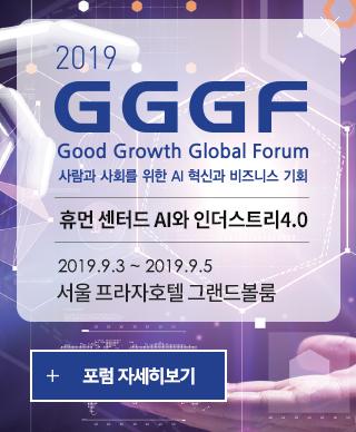 2019GGGF 휴먼 센터AI와 인더스트리4.0