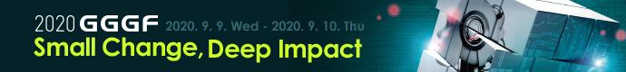 제11회 2020GGGF