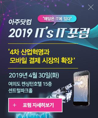 아주닷컴 '2019 IT's IT포럼