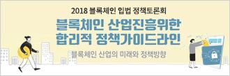 2018 블록체인 입법 정책토론회